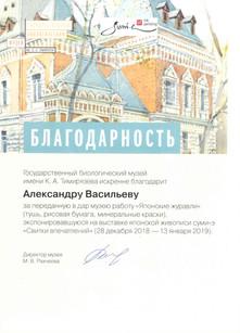 2019, Благодарность Государственного Биологического музея им. Тимирязева/ The gratitude of the State Museum of Biology Timiryazev