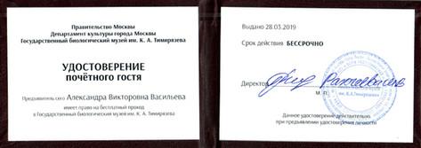 2019 Правительство Москвы/ The Government of Moscow