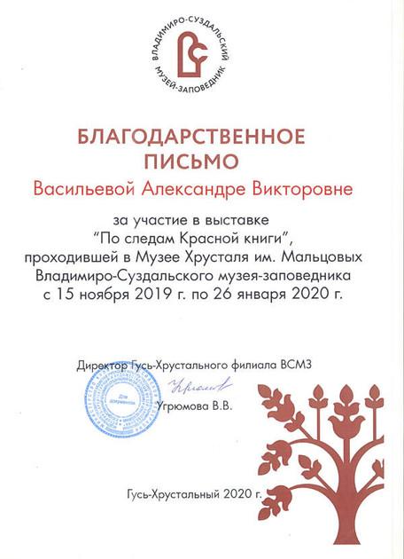 2020 Владимиро-Суздальский музей-заповедник