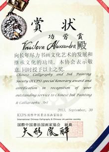 2013, Почетная награда за выдающиеся способности в живописи тушью/ The Honourary award for outstanding abilities in ink painting