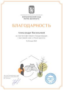 2021 Благодарность от Ботанического сада Петра Великого, г. Санкт-Петербург