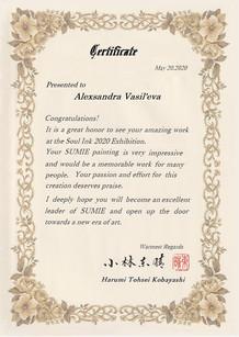 2020 Благодарность от признанной художницы из Японии Харуми Кобаши
