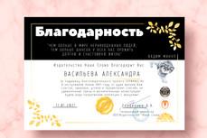 """2021 Благодарность от издательства """"Наше слово"""""""