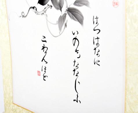 фрагмент работы, темный клематис, каллиграфия