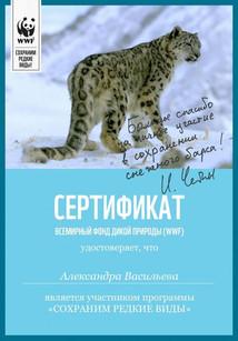 2020 Сертификат Всемиргого фонда дикой природы WWF