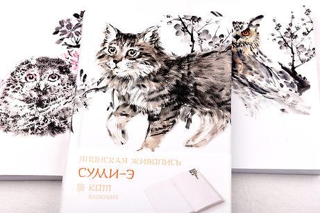 Блокноты сумиэ.jpg
