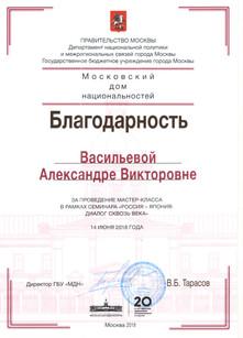 2018, Благодарность Правительства Москвы/ The gratitude of the Moscow Government,
