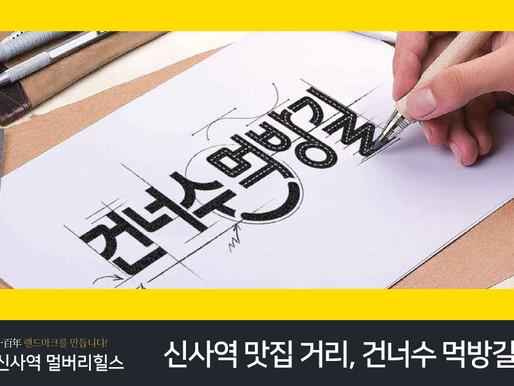 신사역 맛집 거리, 건너수 먹방길 프로젝트 소개