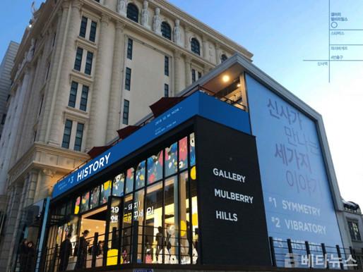 '신사가 만나는 세가지 이야기 #3 HISTORY'展, 갤러리 멀버리힐스에서 열려