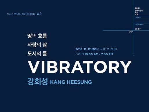 강희성 건축가, 신사가 만나는 이야기 중 두 번째 VIBRATORY展 개최