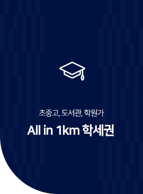 All in 1km 학세권