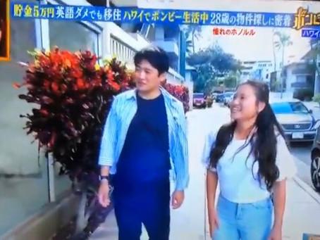 日本TV「幸せボンビーガール」にて放送頂きました。