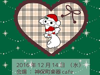 12/14 主催ライブのお知らせ