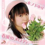 2008春風