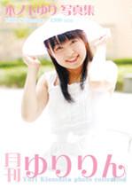 2008月刊ゆりりん.jpg