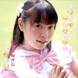 2006マイメロ.jpg