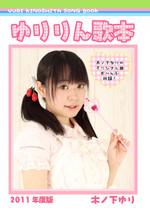 2011歌本.jpg
