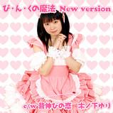 2006新ぴんく.jpg