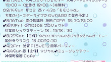 8 月のライブのお知らせ