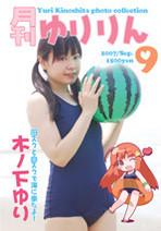 2007月刊ゆりりん.jpg