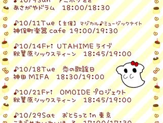 10月のライブのお知らせ