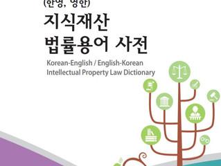 영-한/한-영 지식재산권 용어사전