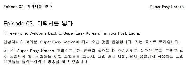 Super easy korean_02_script_sum.JPG