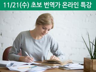 11/21(수) 초보 번역가를 위한 온라인 특강!