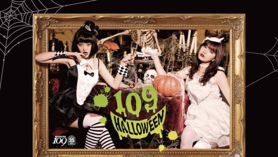渋谷109 ハロウィン装飾