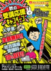 10月キャンペーンチラシA4ol_テンジン管轄.jpg