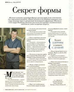 Статья в журнале