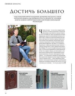 """Журнал """"ТОП 25"""""""