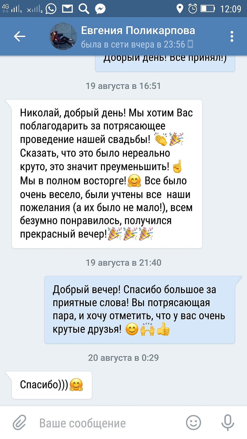 Отзывы о ведущем, Николае Харатове