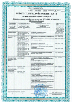 Свидетельство о тех. компетентности, стр2