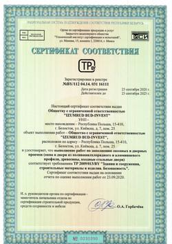 Сертификат соответствия на выполнение работ по заполнению оконных и дверных проемов.