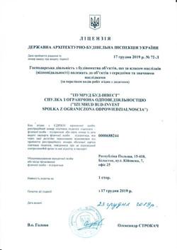Лицензия №1 Украина