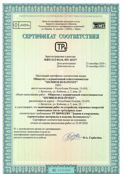 Сертификат соответствия выполнения работ по устройству дорожных покрытий пешеходных зон и тротуарных