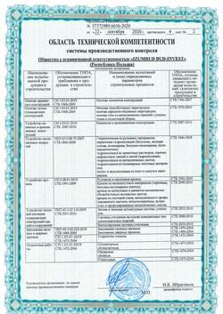 Свидетельство о тех. компетентности, стр3