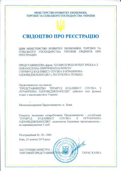Свидетельство о регистрации. Украина.