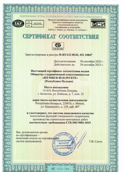 Сертификат соответсвия РБ