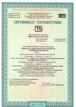 сертификат соответствия выполнения работ по монтажу наружных сетей и сооружений.