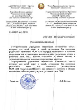 ГУО Школа-интернат
