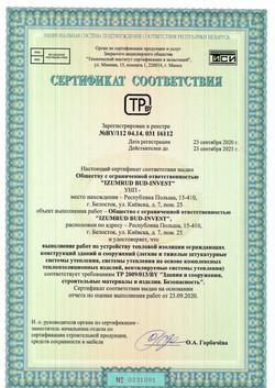 Сертификат соответствия выполнения работ по устройству тепловой изоляции.