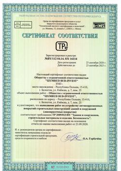 Сертификат соответствия выполнения работ по устройству антикоррозионных покрытий.