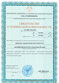 Свидетельство о тех. компетентности стр1