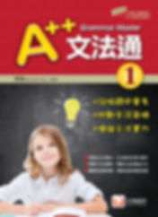 A++文法通1-01.jpg