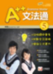 A++文法通5-01.jpg