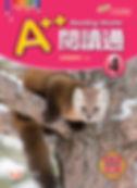 A++閱讀通 4 封面.jpg