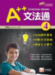 A++文法通4-01.jpg