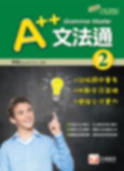 A++文法通2-01.jpg